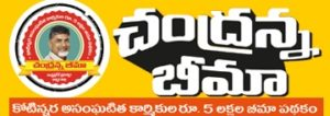 chandranna bima application form