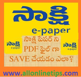 Download Sakshi Epaper PDF in Mobile with District Edition bhavitha