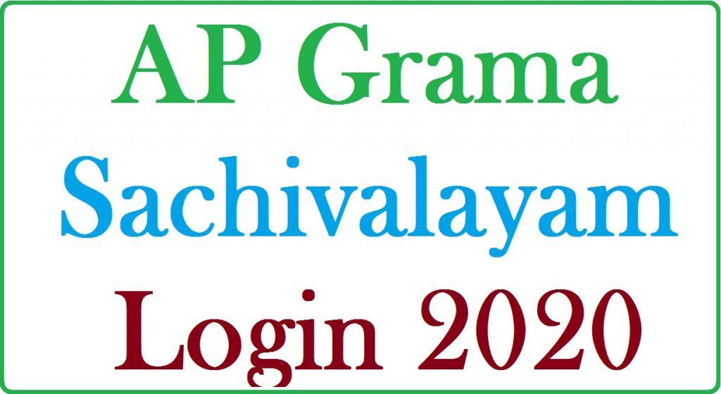 Grama Sachivalayam Login